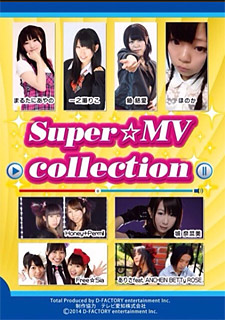 アイドルPV集DVD「Super MV Collection」