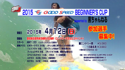 GOOD SPEED BEGINNER'S CUP・サーフィン大会告知