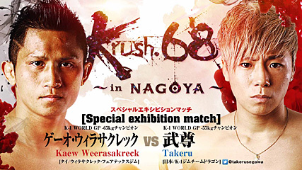 Krush.68 ~in NAGOYA~