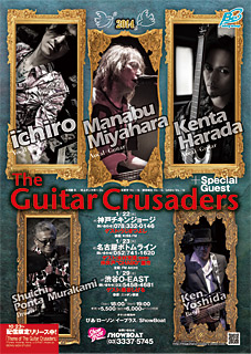 The Guitar Crusaders ~2014~